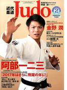 近代柔道 (Judo) 2017年 02月号 [雑誌]