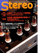 stereo (ステレオ) 2017年 02月号 [雑誌]
