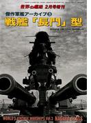 傑作軍艦アーカイブ 2017年 02月号 [雑誌]