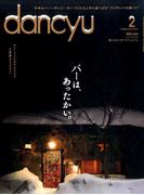 dancyu (ダンチュウ) 2017年 02月号 [雑誌]