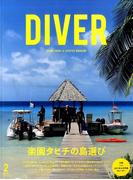 月刊 ダイバー 2017年 02月号 [雑誌]
