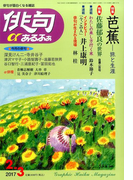 俳句 α (アルファ) 2017年 02月号 [雑誌]