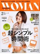 PRESIDENT WOMAN 2017年 02月号 [雑誌]