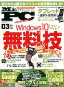Mr.PC (ミスターピーシー) 2017年 03月号 [雑誌]
