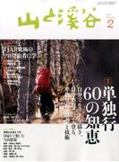 山と渓谷 2017年 02月号 [雑誌]