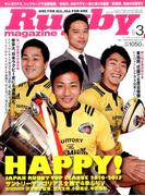 Rugby magazine (ラグビーマガジン) 2017年 03月号 [雑誌]