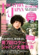 Location Japan (ロケーション ジャパン) 2017年 02月号 [雑誌]