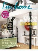 I'm home (アイムホーム) 2017年 03月号 [雑誌]