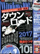 Windows 100% 2017年 02月号 [雑誌]