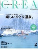 CREA (クレア) 2017年 02月号 [雑誌]