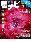 月刊 星ナビ 2017年 02月号 [雑誌]