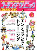 COACHING CLINIC (コーチング・クリニック) 2017年 03月号 [雑誌]