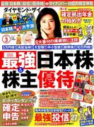 ダイヤモンド ZAi (ザイ) 2017年 03月号 [雑誌]