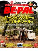 BE-PAL (ビーパル) 2017年 02月号 [雑誌]