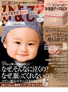 ひよこクラブ 2017年 02月号 [雑誌]