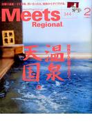 Meets Regional (ミーツ リージョナル) 2017年 02月号 [雑誌]
