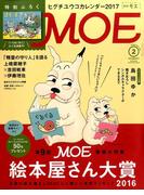 MOE (モエ) 2017年 02月号 [雑誌]