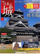 日本の城 改訂版 2017年 1/24号 [雑誌]