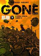 GONE ゴーン II 飢餓 下(ハーパーBOOKS)