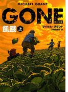 GONE ゴーン II 飢餓 上(ハーパーBOOKS)