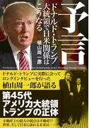 予言 ドナルド・トランプ大統領で日米関係はこうなる