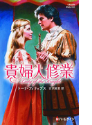 貴婦人修業【ハーレクイン・ヒストリカル・スペシャル版】(ハーレクイン・ヒストリカル・スペシャル)