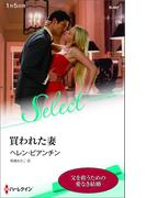 買われた妻【ハーレクイン・セレクト版】(ハーレクイン・セレクト)
