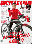 BiCYCLE CLUB 2017年2月号 No.382