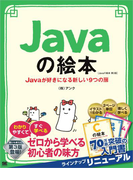 Javaの絵本 第3版 Javaが好きになる新しい9つの扉