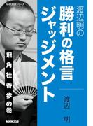 渡辺明の 勝利の格言ジャッジメント 飛 角 桂 香 歩の巻(NHK将棋シリーズ)