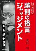 渡辺明の 勝利の格言ジャッジメント 玉 金 銀 歩の巻(NHK将棋シリーズ)