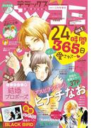 デラックスベツコミ 2017年2月号増刊(2016年12月22日発売)