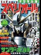 ビッグコミックスペリオール 2017年2号(2016年12月22日発売)