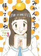 るみちゃんの恋鰹 3(ビッグコミックス)