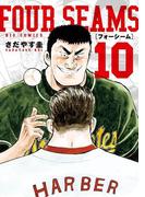フォーシーム 10(ビッグコミックス)