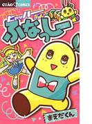 ヒャッハーだよ♪ ふなっしー しおりちゃんとの日々(ちゃおコミックス)