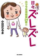 日々ズレズレ(ビッグコミックス)