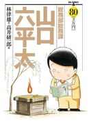 総務部総務課 山口六平太 80(ビッグコミックス)
