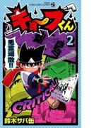 キョーフくん 2(てんとう虫コミックス)