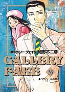 ギャラリーフェイク 33(ビッグコミックス)