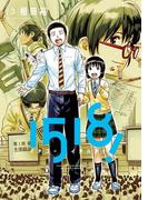 1518! イチゴーイチハチ! 3(ビッグコミックス)