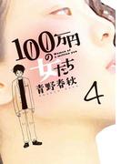 100万円の女たち 4(ビッグコミックス)