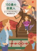 150歳の依頼人(創元推理文庫)