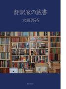 翻訳家の蔵書(キイ・ライブラリー)