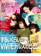ViVi 2017年 2月号(ViVi)
