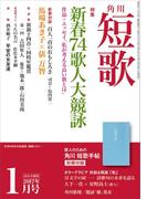 短歌 29年1月号(雑誌『短歌』)