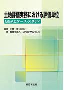 土地評価実務における評価単位-Q&Aとケース・スタディ-
