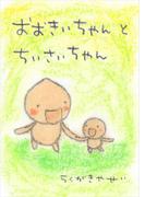 おおきいちゃんとちいさいちゃん(絵本屋.com)