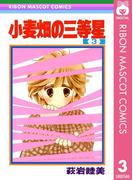 小麦畑の三等星 3(りぼんマスコットコミックスDIGITAL)