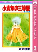 小麦畑の三等星 2(りぼんマスコットコミックスDIGITAL)